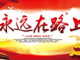 陕州区环保局:组织观看专题片《永远在路上》