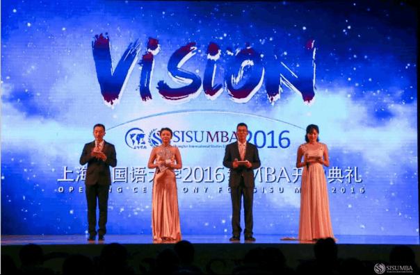 """""""愿景引领未来""""上外MBA2016级新生开学典礼举行"""