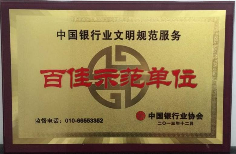 """广东工行网点连续两届入选全国银行业""""百佳""""示范单位"""