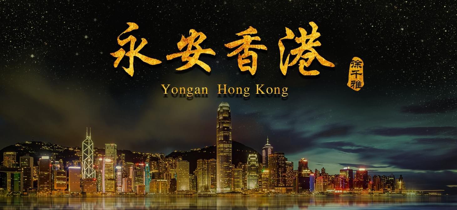 徐千雅新歌《永安香港》唱出香港回归心声