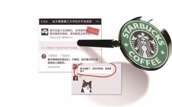 """""""星巴克最大丑闻""""竟为""""野路子公号""""炮制"""