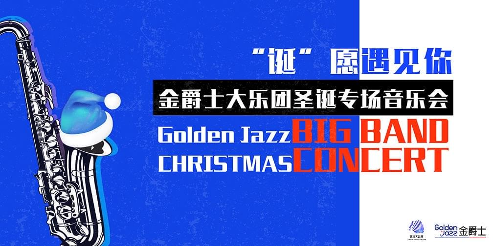 """""""诞""""愿遇见你:感受爵士乐的圣诞温暖"""