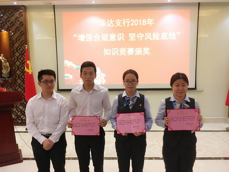 农行佛山华达支行组织开展《广东案件风险防控重点工作