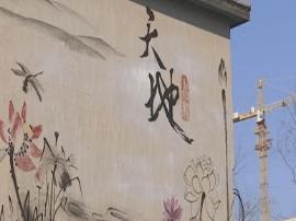 """长春二二八厂小区墙体成""""画纸"""" 为城市增色"""
