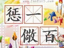 中华文明《典出山西》第九期:惩一儆百