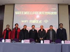 易县主城区公共区域无限局域网免费WIFI正式