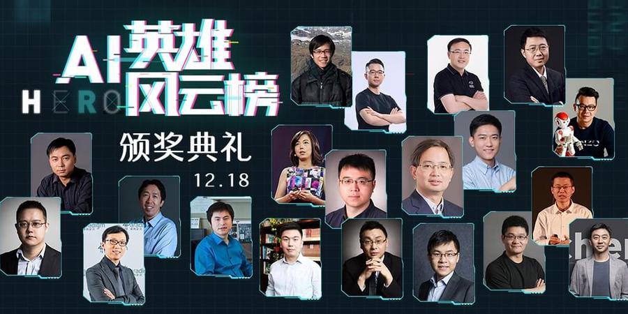 报名:AI英雄风云榜颁奖典礼12月18日将在北京举行