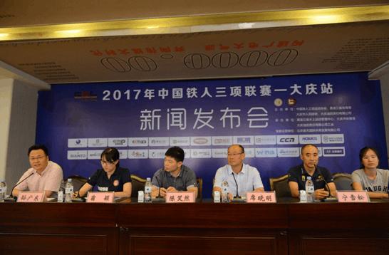 铁人故乡赛铁人  中国铁三项联赛大庆开赛在即