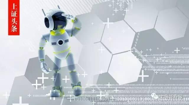 人工智能发展规划重磅发布!哪些公司已提前布局