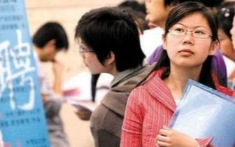 福州发布高校毕业生新政 符合条件者可获人才奖励