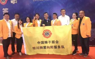 爱尔眼科四川省区携手中国狮子联会开启公益新征程