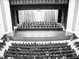 灵宝市:十四届人大二次会议召开
