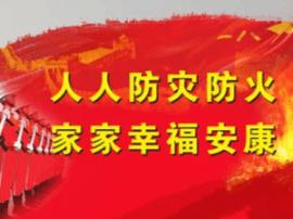 河津市农委举办秋季消防安全培训活动