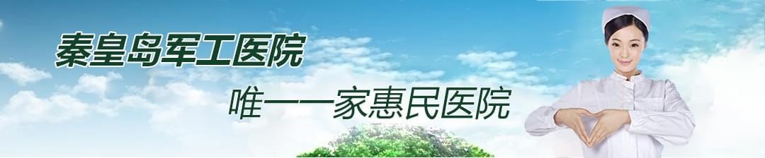 秦皇岛军工医院