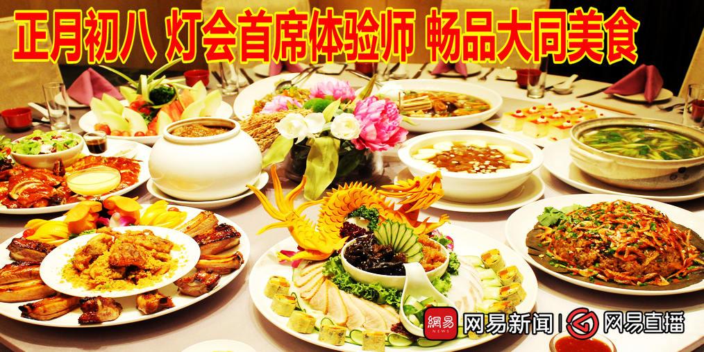 正月初八 灯会首席体验师 畅品大同美食
