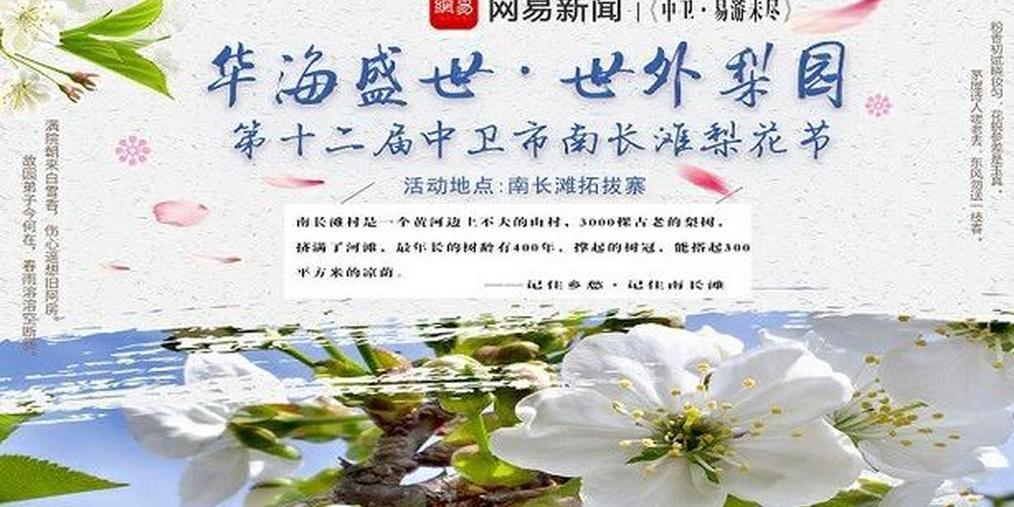 花海盛世·世外梨园·共聚南长滩梨花节