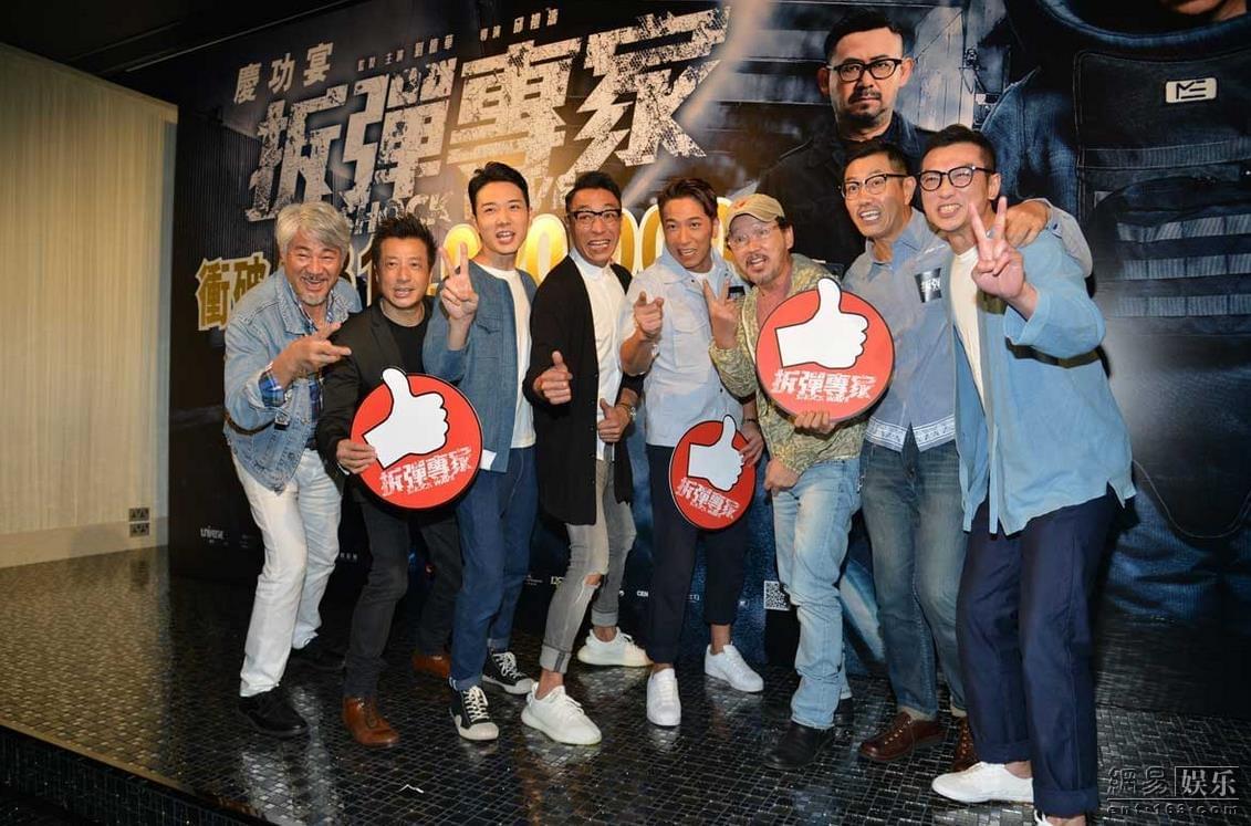 《拆弹专家》亚洲破3亿 刘德华:开拍第二集吧