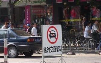 """""""5·18""""期间海峡会展中心周边交通管制"""