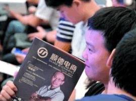 2016年顺德电子商务交易额超过1500亿元