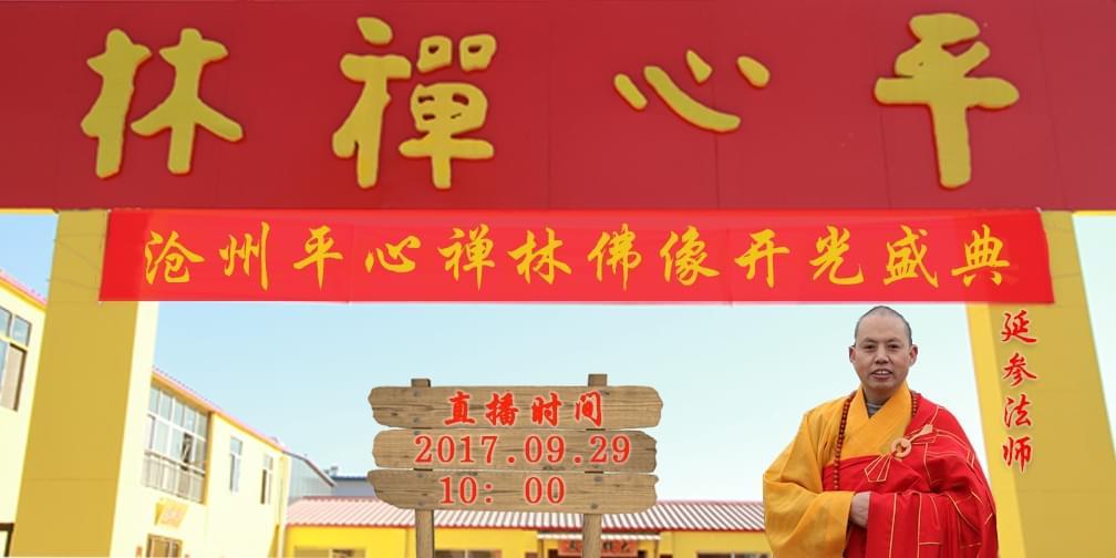 沧州平心禅林佛像开光庆典