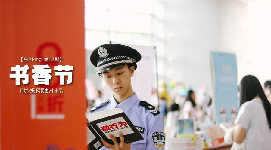 惠州南国书香节|把读书作为一种生活态度!