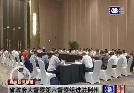 省政府督察组进驻荆州 开展为期5天专项督察行动