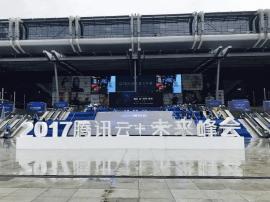 """乐海互动受邀参加腾讯云""""云+未来""""峰会 携手共建安全"""