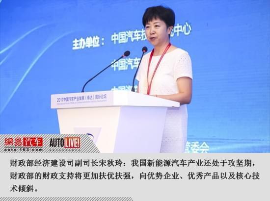 财政部宋秋玲:新能源车在攻坚期 财政将扶优扶强