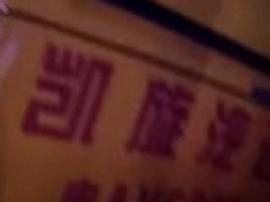 """广东""""野鸡大巴""""出车祸引发斗殴 还有人扔土炮爆炸"""