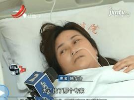 患者被推荐去九三关怀医院治病 病情却加重