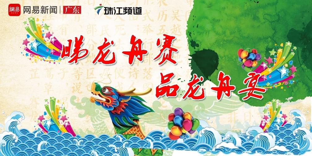 来这里看传统五人龙舟赛 尝顺德盆菜!