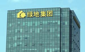 绿地集团将在西安投资1千亿,已控股当地建工