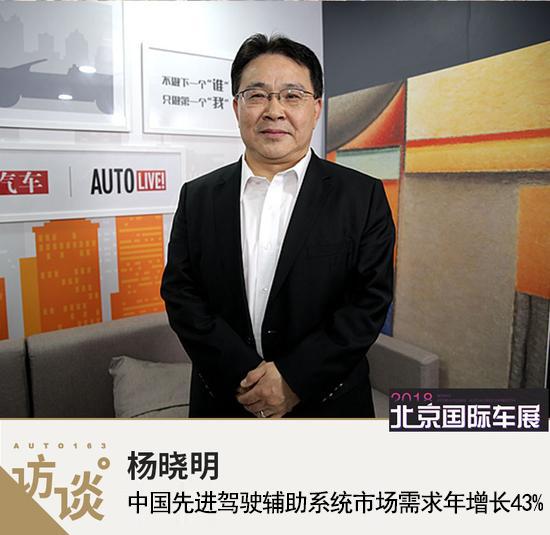 杨晓明:中国先进驾驶辅助系统市场需求年增长43%