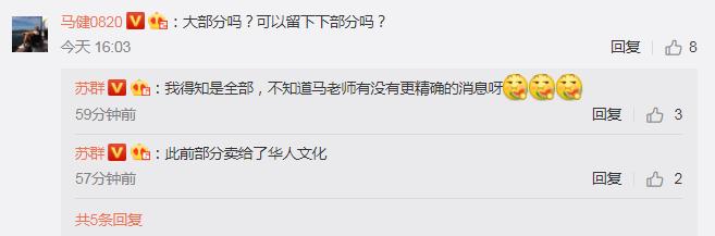 苏群:姚明已出售上海全部股权 不再是球队老板