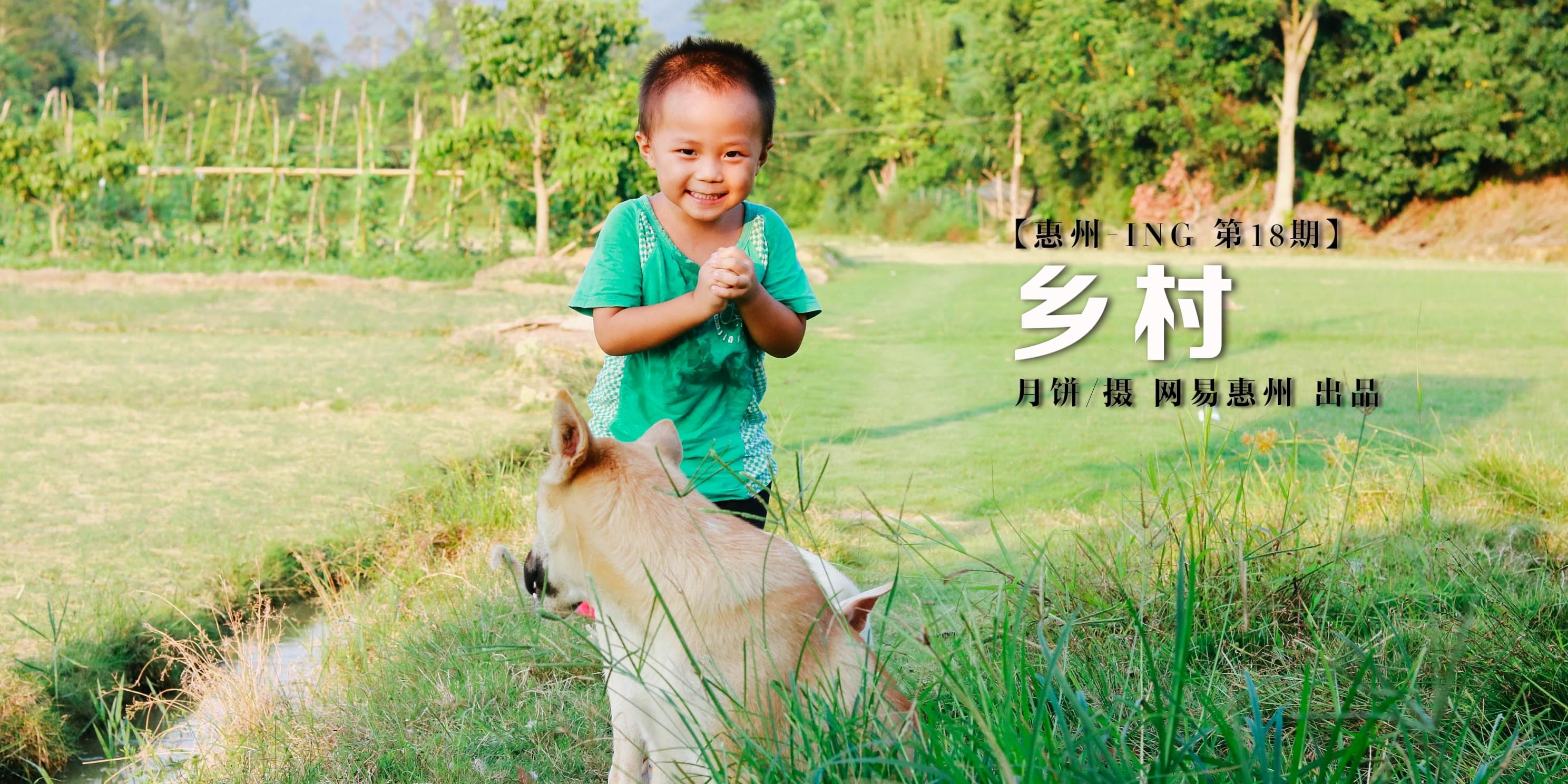 惠州隐藏的乡村生活!还原你小时候的欢乐!