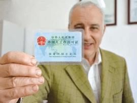 4月起外国人来河南省工作更便利 只要一张证