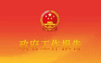 唐山代表团认真审议《政府工作报告》