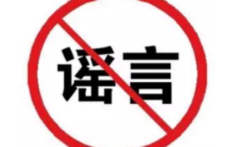"""网传交通违法""""销分新规""""属误读 !"""