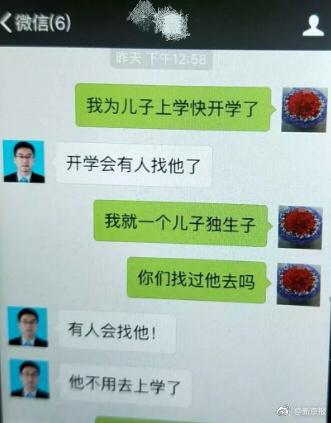 河北通报大学生自杀事件:死者曾网贷用于个人消费 图3