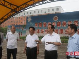 国家体育总局副局长赵勇视察牛店镇老年主题