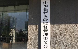中国银行保险监督管理委员会今日揭牌