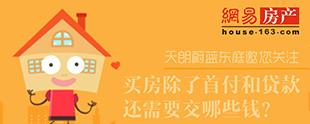 买房除了首付和按揭款 还需要交哪些费用?