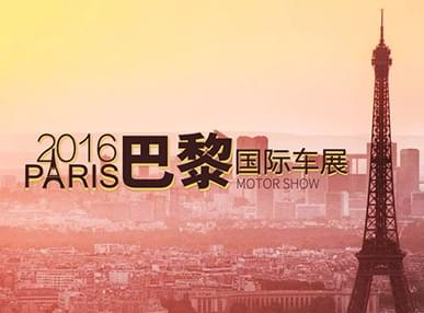 2016巴黎车展