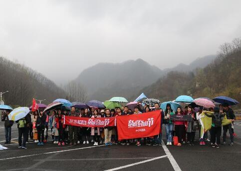 网易河南首届态度登山节