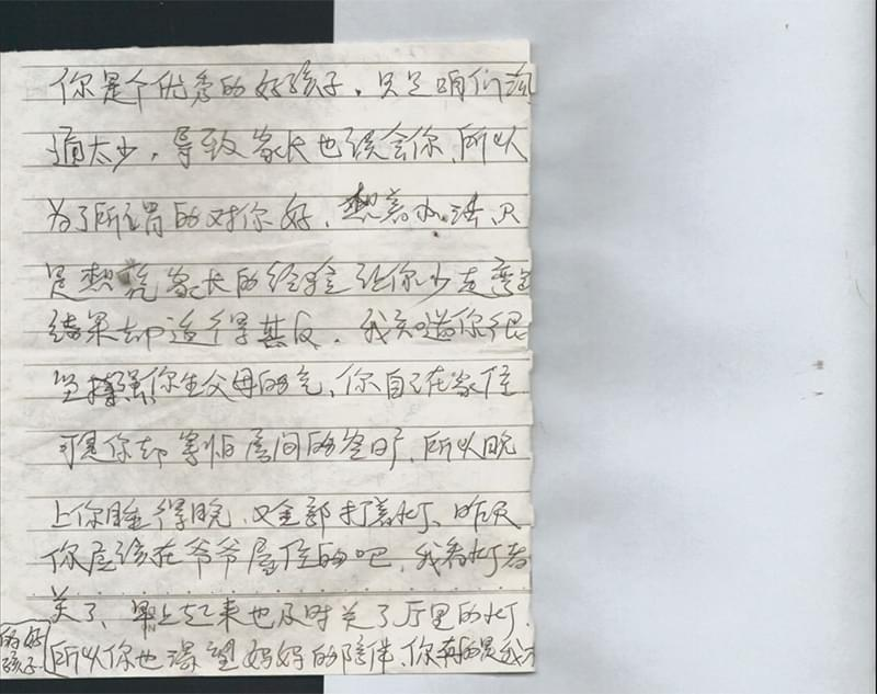 李梅写给女儿的一张纸条。