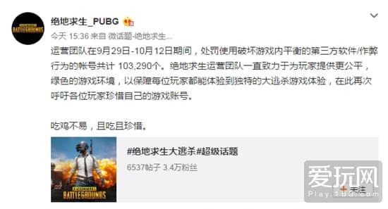 《绝地求生》半月封禁10W作弊者 多数为中国玩家