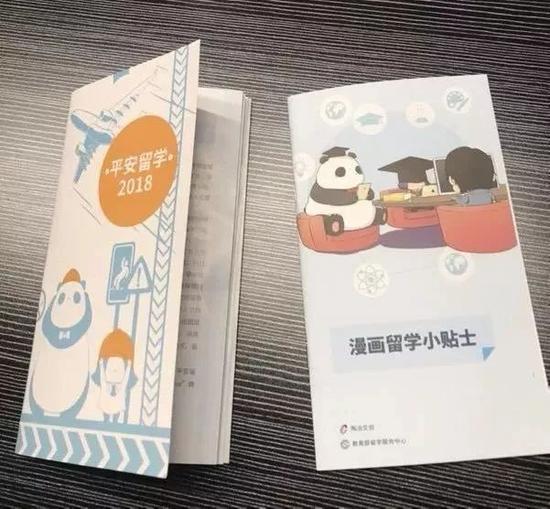 """关于2018教育部""""平安留学伴你行""""宣传推广活动"""