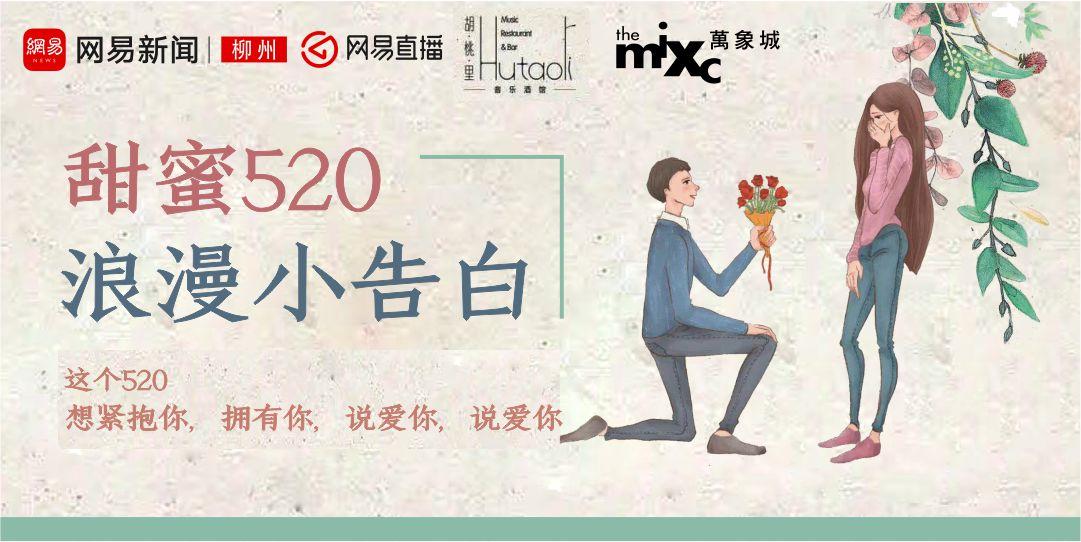 甜蜜520 浪漫小告白!