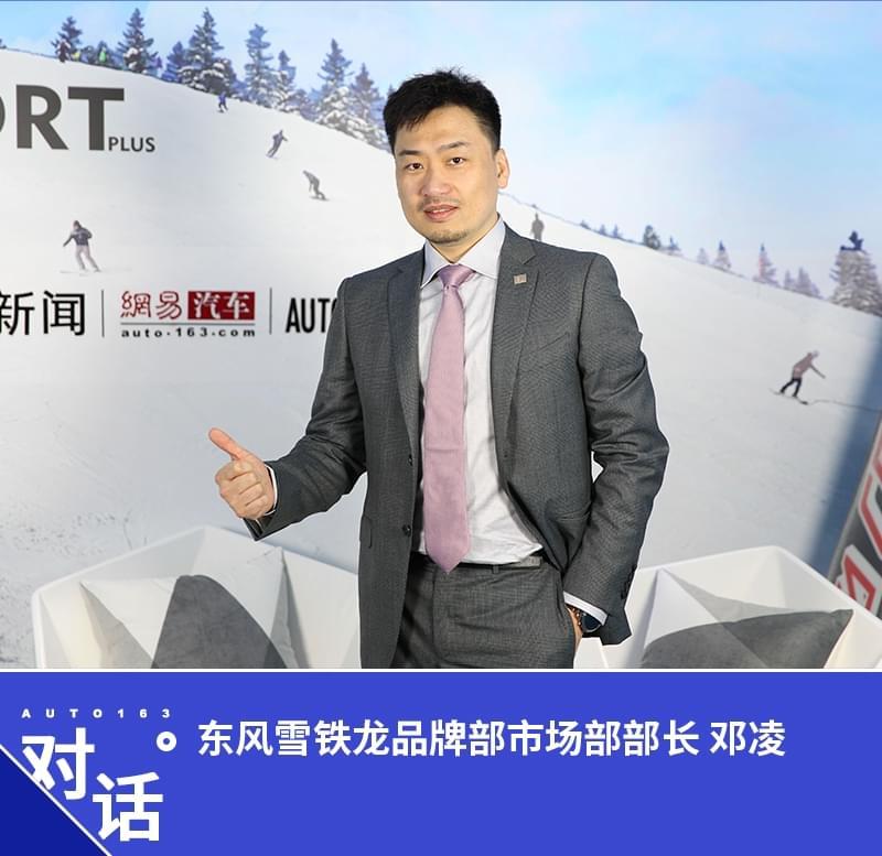 邓凌:天逸是代表东雪新一代产品的先锋之作