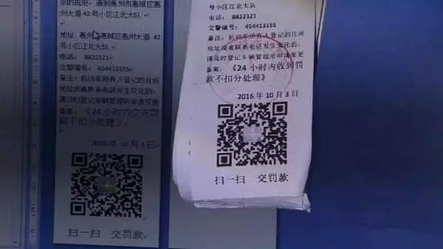 济南街头惊现二维码山寨罚单追踪:微信已封